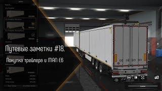 Путевые заметки #18. Покупка трейлера и MAN E6 в ETS 2!