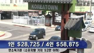 070213 저소득층 자동차 보험 LA18