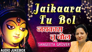 Jaikaara tu bol i devi bhajans i sangeeta grover i full audio songs jukebox i t-series bhakti sagar