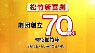大阪松竹座9月公演「松竹新喜劇」CM