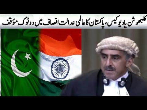 Strong Reply of Pakistan in ICJ | Kulbhushan Jadhav case India
