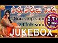 Super Hit 24 Folk Songs Telugu    Latest Telangana Folk Songs Jukebox    Janapada Songs Telugu