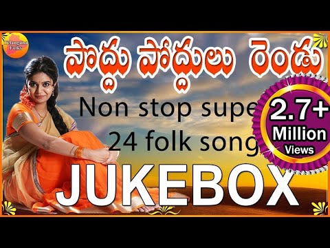 Super Hit 24 Folk Songs Telugu  Latest Telangana Folk Songs Jukebox  Janapada Songs Telugu