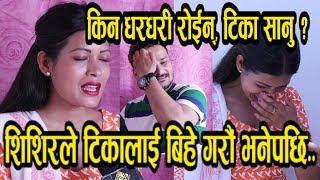 """टिका सानुलाई केटाले """"एक रातको लागि केटी पाईन्छ"""" भनेपछि..धरधरी रोईन-Shishir Bhandari Vs Tika Sanu"""