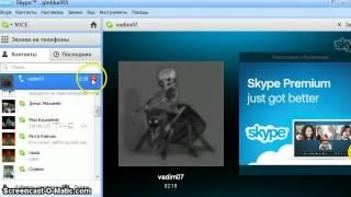 взлом skype