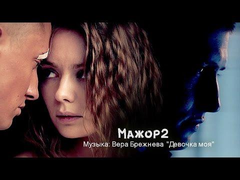 Микс– Вера Брежнева - Девочка моя