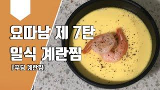 요따남(초간단 요리) 일식 계란찜! 푸딩 계란찜! 회집…