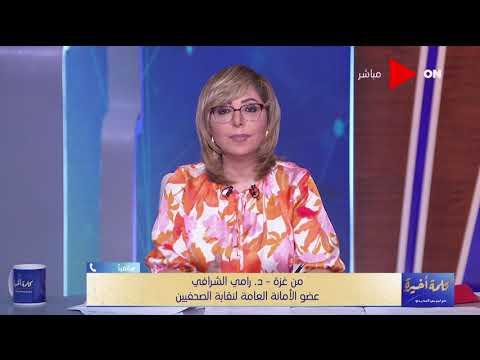 عضو نقابة الصحفيين الفلسطينية يكشف تفاصيل اجتماع الفصائل الفلسطينية مع الوزير عباس كامل