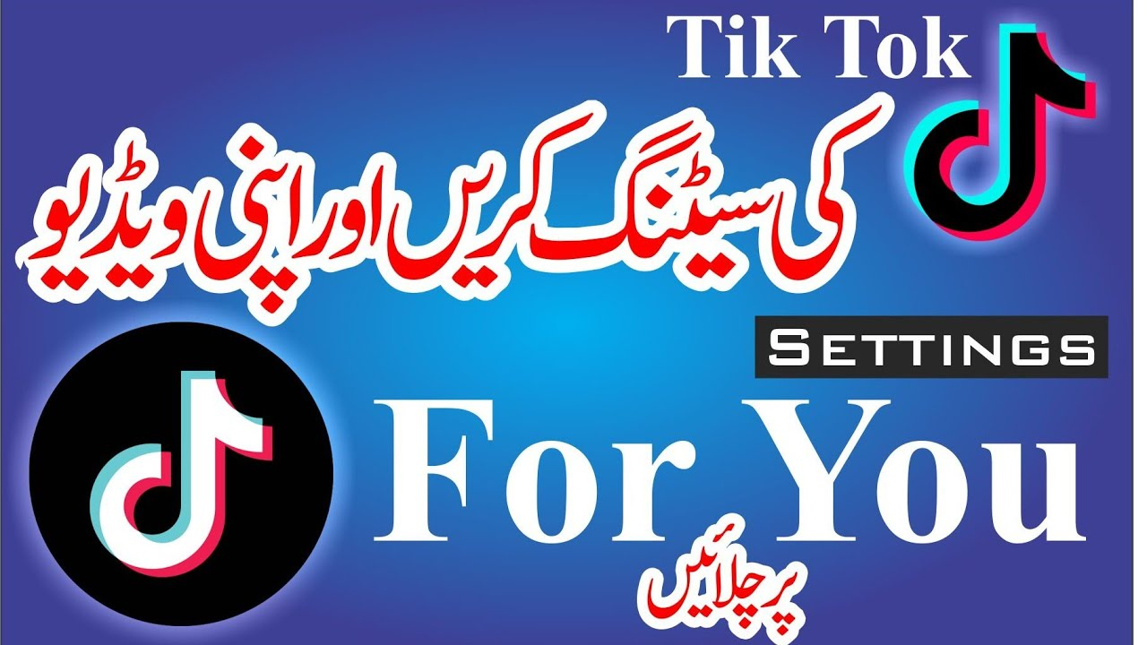 How To Viral Videos On Tik Tok Tiktok Setting Tiktok Privacy Settings In Urdu Youtube