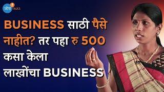 कर्जदार ते Business Trainer बनण्याचा प्रवास | Sumitra Shiral | Josh Talks Marathi