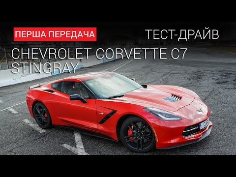 Chevrolet Corvette C7 Купе