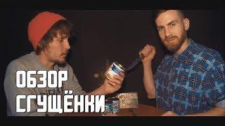 Обзор сгущёнки. Молочная страна, Вологодский  продукт, Коровка из Кореновки. Походы и Туризм.