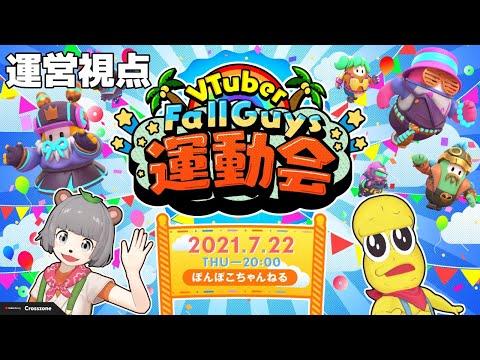 【運営視点】VTuber FallGuys運動会   #VFG運動会 【YouTubeGaming Crosszone】