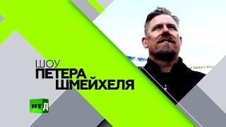 Петер Шмейхель. Города ЧМ-2018: Нижний Новгород