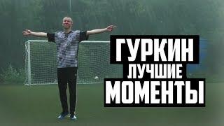 ЛЁША ГУРКИН - ЛУЧШИЕ МОМЕНТЫ #2