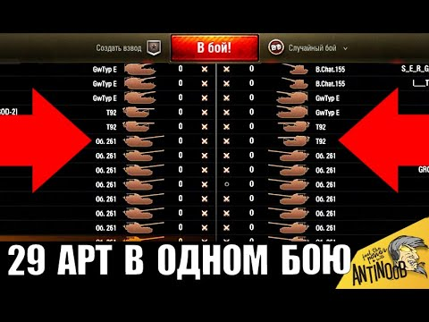 29 АРТ В ОДНОМ БОЮ! ВЕТЕРАНЫ WoT СЛОМАЛИ ИГРУ World Of Tanks