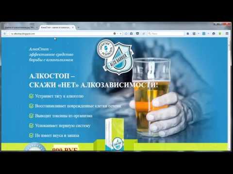 Капли от алкоголизма Капли АлкоСтоп