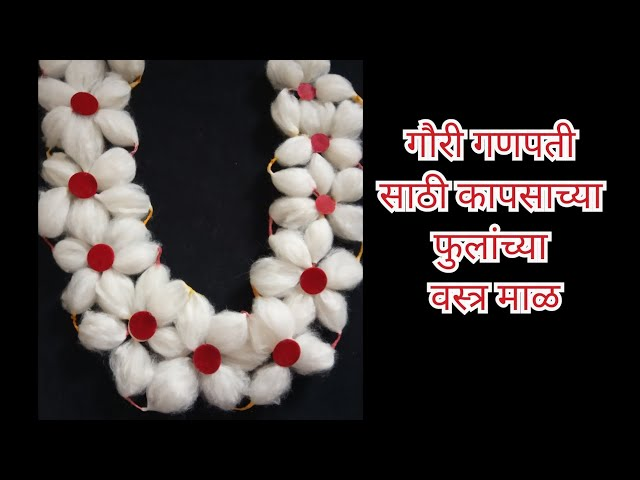 How to make cotton Flower garland or vastra mala for Ganpati and Mahalakshmi