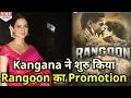 Kangana Ranaut Fly For Rangoon Spotted At Airport