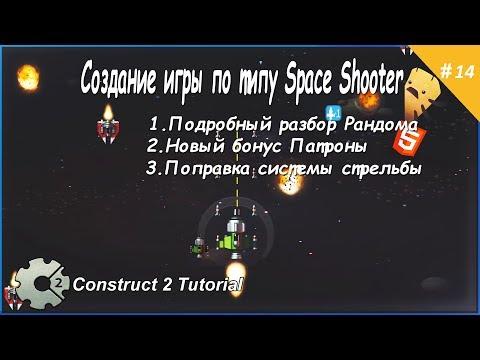 туториалы construct 2