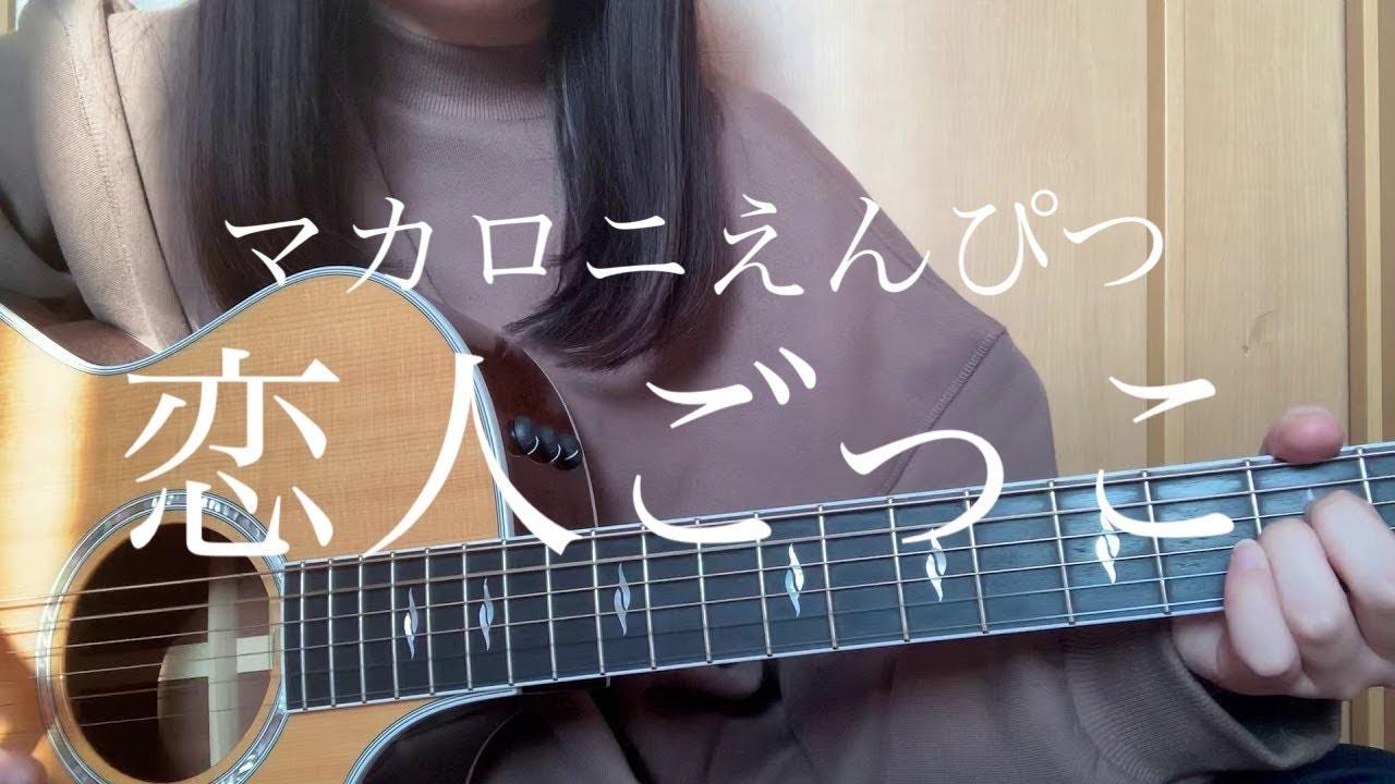 マカロニ えんぴつ 恋人 ごっこ マカロニえんぴつ、新曲「恋人ごっこ」がHonda