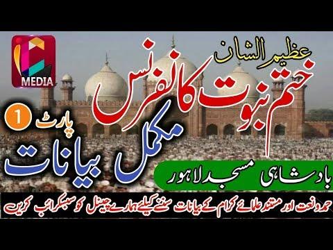 Latest Khatam e nubuwwat Conference at Badshahi masjid Ic Media