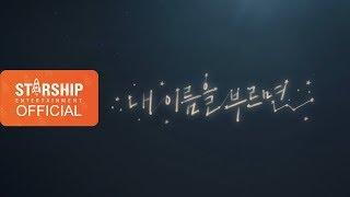 [Special Clip] 정세운 - 내 이름을 부르면 Lyric Video