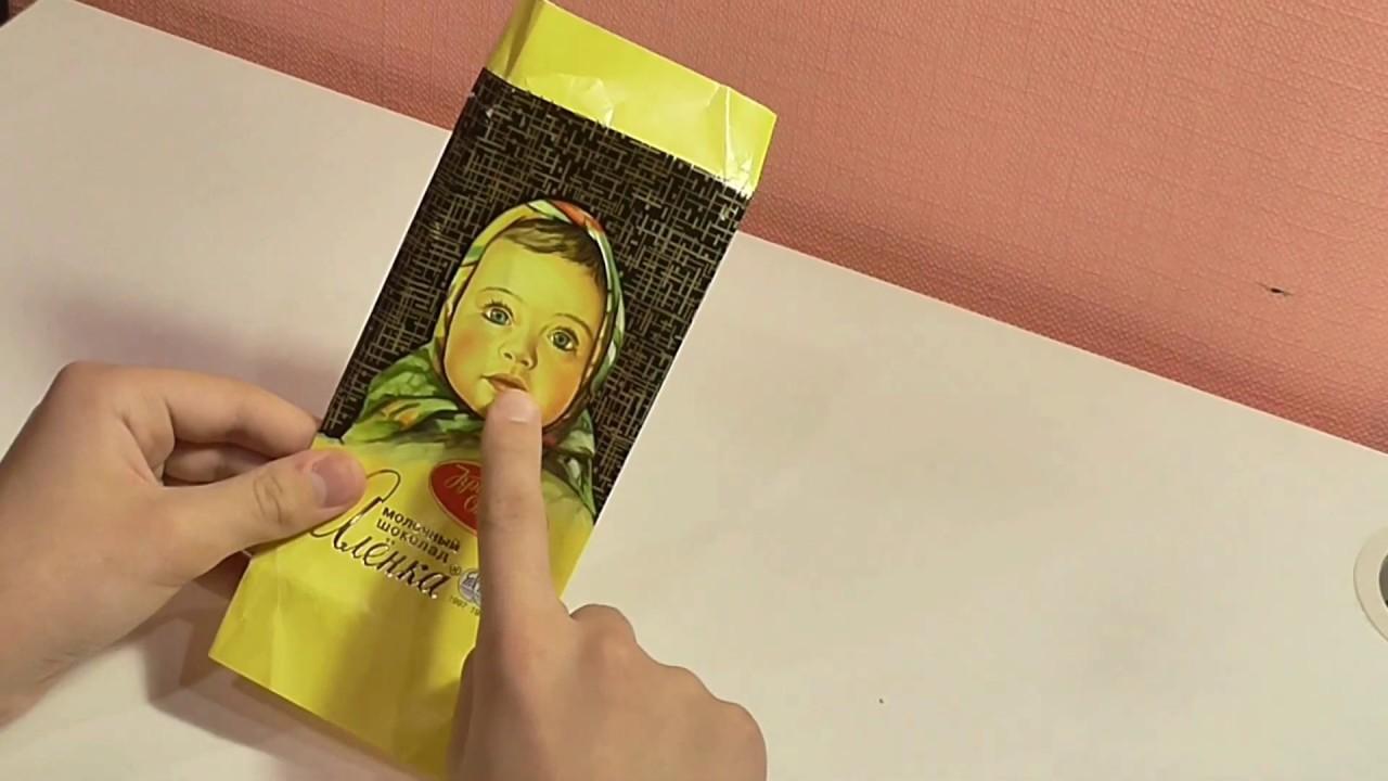 Фокус с картинкой от шоколадки аленка