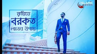 বর্কতপূর্ণ রিজিক Islamic School Presents