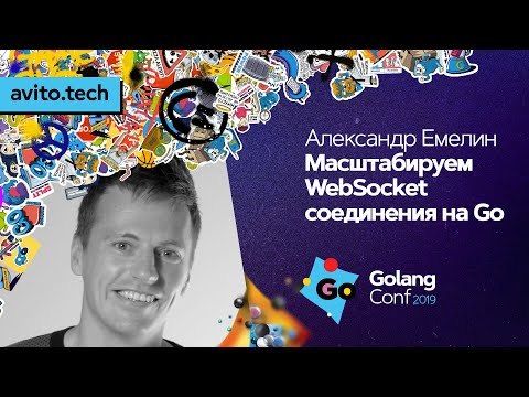 Масштабируем WebSocket-соединения на Go | Александр Емелин