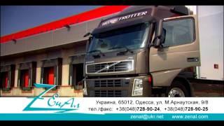Контейнерные перевозки опасных грузов от Zenal LTD(Транспортная компания ООО «ЗЕНАЛ» ЛТД предоставляет перевозку и доставку грузов автотранспортом с 1994г...., 2009-03-16T14:15:37.000Z)