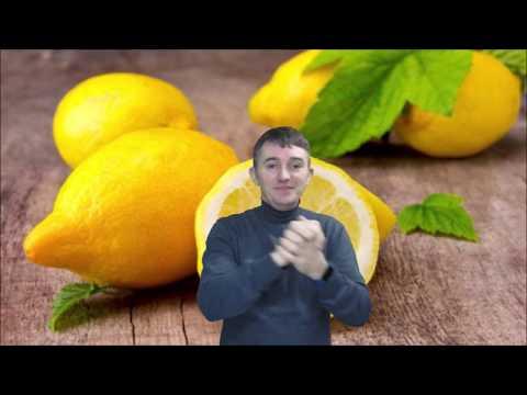 DEAF.Лимон полезний свойство,