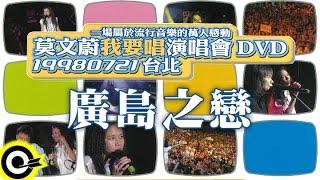 莫文蔚 Karen Mok & 張智霖 Julian Cheung【廣島之戀 Hiroshima Mon Amour】我要唱演唱會