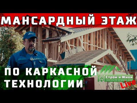 Мансардный этаж по каркасной технологии на дом из газобетонных блоков в Чувашской Республике.