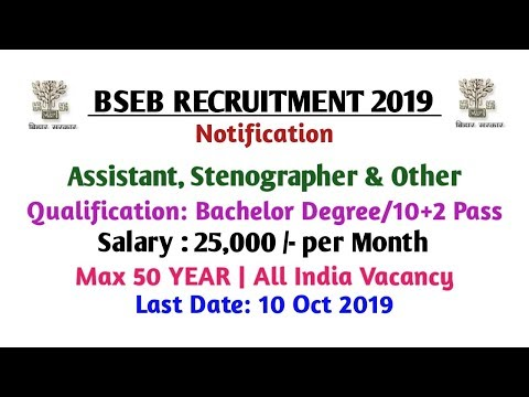 Assistant Stenographer Post Recruitment BSEB Recruitment 2019
