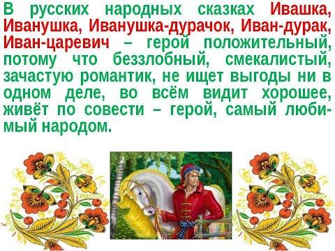Вечерние чтения. Всесокрушающая сила добра Ивана дурака по сказке Льва Толстого.