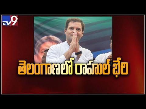 AICC President Rahul Gandhi to sound poll bugle in Telangana today - TV9
