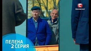 Пелена: серия 2 от 05.06.2018. ПРЕМЬЕРА КРИМИНАЛЬНОЙ МЕЛОДРАМЫ!