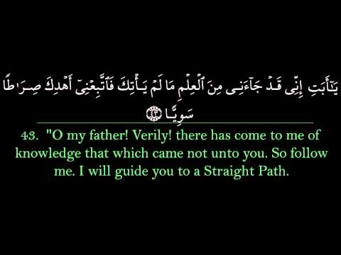 Surah Maryam | Abdurrahman Sudais سورة مريم | عبد الرحمن السديس