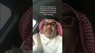 رفع اسعار الفائدة من قبل الفيدرالي الأمريكي..ماذا يعني وما تأثيره علي دول الخليج