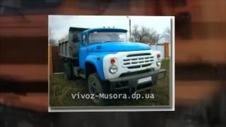 недорогой услуги вывоза бытового мусора доставка грузов купить Днепропетровск, BrilLion-Club 3451(, 2014-08-05T10:49:36.000Z)