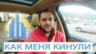 КИДАЛОВО ОТ БУКИНГА: самый навязываемый вариант - это развод!  // АН Город Мечты