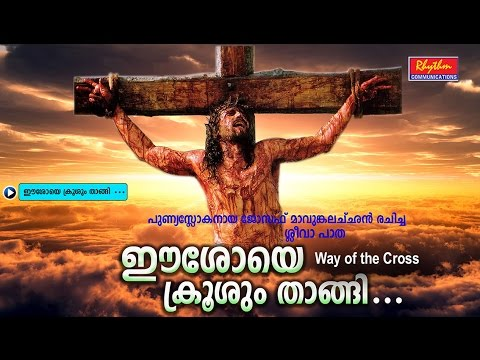 Easoye Krooshum Thangi | Kurishinte Vazhi | Way Of The Cross Malayalam | Fr.Joseph Mavumkal