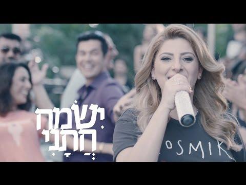 שרית חדד - ישמח חתני ( מתוך הסרט 'ישמח חתני' ) - Sarit Hadad