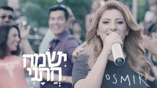 """שרית חדד - ישמח חתני ( מתוך הסרט """"ישמח חתני"""" ) - Sarit Hadad"""