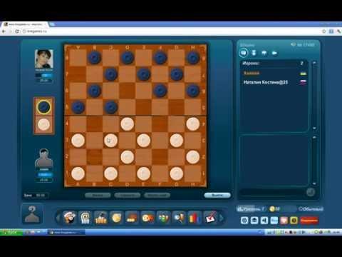 Шашки  - онлай игра