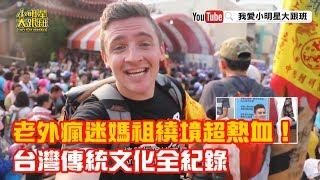 【超有梗】老外瘋迷媽祖繞境超熱血 台灣傳統文化全紀錄!