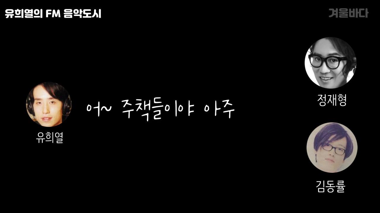 [유희열의 FM음악도시] 의식의 흐름 토크 (ft. 신승훈, 이승환)