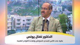 الدكتور نضال يونس - نظرة على الأمن الصحي للمواطن وكفاءة الكوادر الطبية