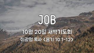 [하늘중앙교회]2021년 10월 20일 새벽기도회